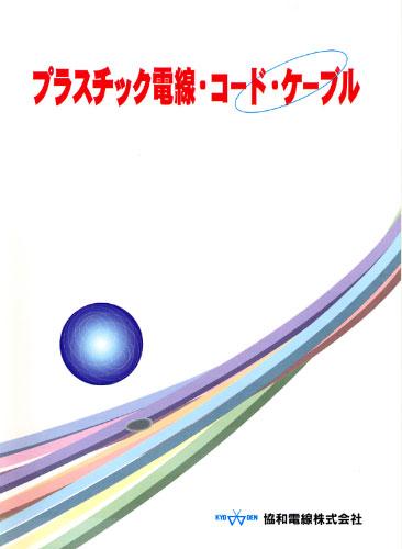 プラスチック電線・コード・ケーブル