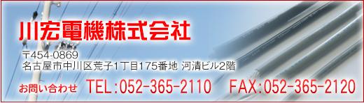 川宏電機株式会社